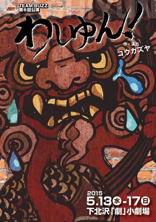 <h4>TEAM BUZZ 第6回本公演</h4>『わしゆん!』