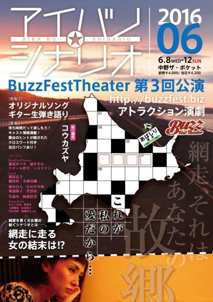 <h4>第3回本公演</h4>『アイバノ☆シナリオ』