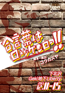 TEAM BUZZ 第2回本公演『合言葉はロッケンロー!!』