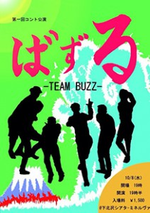 TEAM BUZZ コント公演 『ばずる』