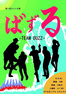 flyer_bazuru1_s