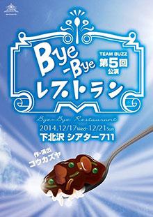 TEAM BUZZ 第5回本公演『Bye-Byeレストラン』