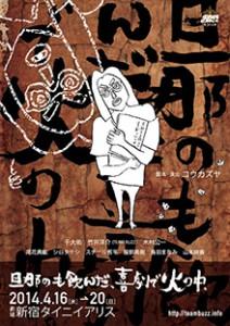 TEAM BUZZ 第3回本公演『旦那のも飲んだ、喜劇の火の中。(再演)』