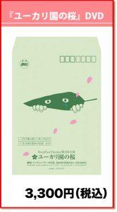 shop_dvd_yu-kari02
