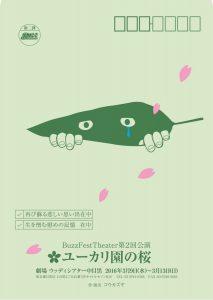 BuzzFestTheater第2回公演『ユーカリ園の桜』