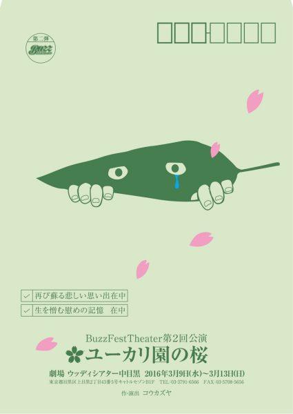 <h4>第2回本公演</h4>『ユーカリ園の桜』