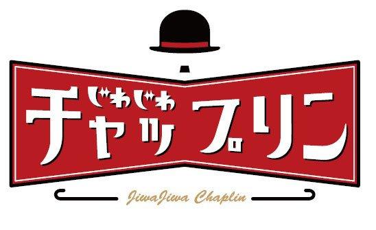 【テレビ出演情報:前すすむ】じわじわチャップリン@テレビ東京