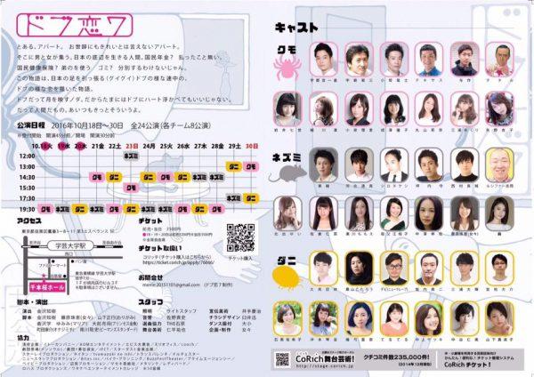201609_shiro_dobu_02