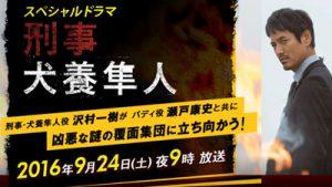 【テレビ出演情報:藤馬ゆうや】スペシャルドラマ『刑事 犬養隼人』@朝日放送