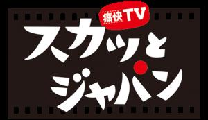 【テレビ出演情報:BuzzFestTheater】痛快TV スカッとジャパン@フジテレビ