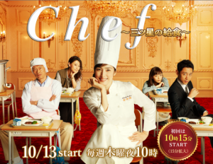 【テレビ出演情報:前すすむ】Chef~三ツ星の給食~@フジテレビ