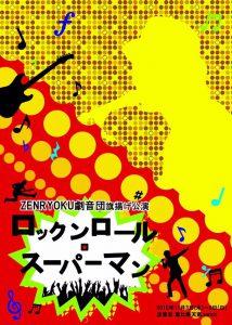 【舞台出演情報:菅沼岳】ロックンロール・スーパーマン@ZENRYOKU劇音団 旗揚げ公演