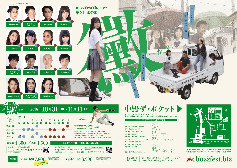 第8回本公演『黴-かび-』   Buzz...